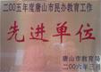 唐山今典技校