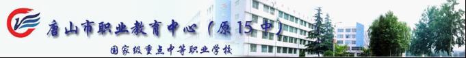 唐山市职教中心